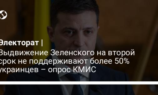 Выдвижение Зеленского на второй срок не поддерживают более 50% украинцев – опрос КМИС