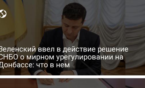 Зеленский ввел в действие решение СНБО о мирном урегулировании на Донбассе: что в нем