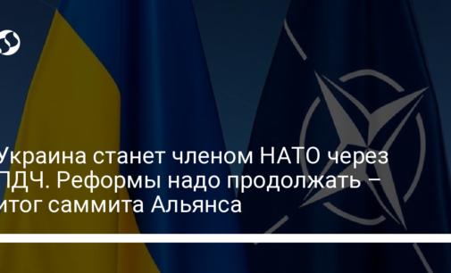 Украина станет членом НАТО через ПДЧ. Реформы надо продолжать – итог саммита Альянса