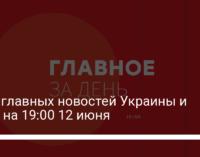 Пять главных новостей Украины и мира на 19:00 12 июня