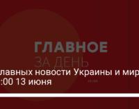 Три главных новости Украины и мира на 19:00 13 июня