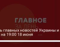 Шесть главных новостей Украины и мира на 19:00 18 июня