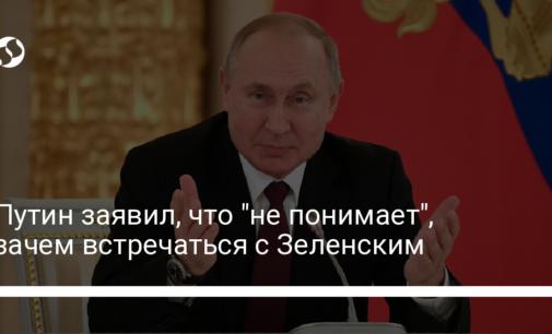 """Путин заявил, что """"не понимает"""", зачем встречаться с Зеленским"""