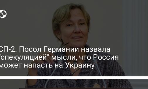 """СП-2. Посол Германии назвала """"спекуляцией"""" мысли, что Россия может напасть на Украину"""