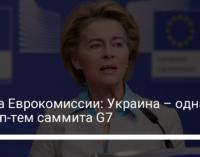 Глава Еврокомиссии: Украина – одна из топ-тем саммита G7