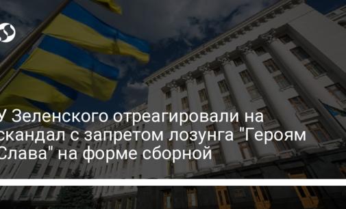 """У Зеленского отреагировали на скандал с запретом лозунга """"Героям Слава"""" на форме сборной"""