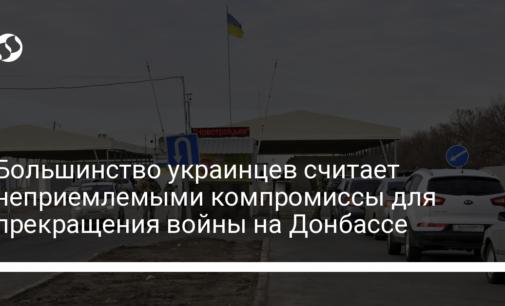 Большинство украинцев считает неприемлемыми компромиссы для прекращения войны на Донбассе
