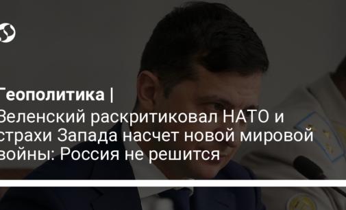 Зеленский раскритиковал НАТО и страхи Запада насчет новой мировой войны: Россия не решится