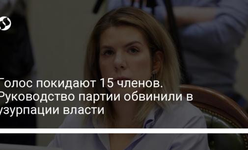 Голос покидают 15 членов. Руководство партии обвинили в узурпации власти