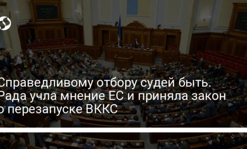 Справедливому отбору судей быть. Рада учла мнение ЕС и приняла закон о перезапуске ВККС