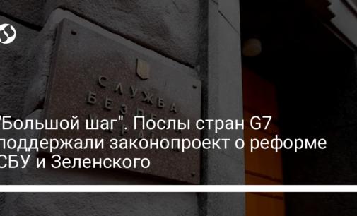 """""""Большой шаг"""". Послы стран G7 поддержали законопроект о реформе СБУ и Зеленского"""