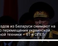 С поездов из Беларуси снимают на видео перемещения украинской военной техники – 61-я ОПЕБ
