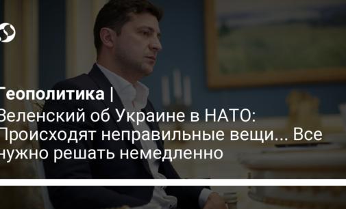 Зеленский об Украине в НАТО: Происходят неправильные вещи… Все нужно решать немедленно