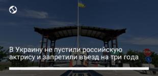 В Украину не пустили российскую актрису и запретили въезд на три года
