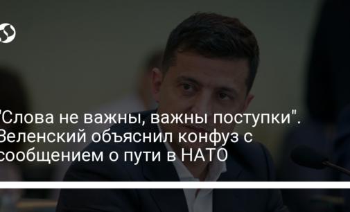 """""""Слова не важны, важны поступки"""". Зеленский объяснил конфуз с сообщением о пути в НАТО"""