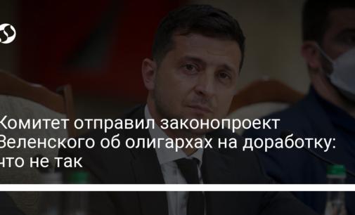 Комитет отправил законопроект Зеленского об олигархах на доработку: что не так