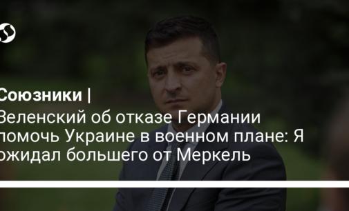 Зеленский об отказе Германии помочь Украине в военном плане: Я ожидал большего от Меркель