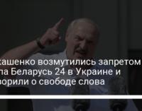 У Лукашенко возмутились запретом канала Беларусь 24 в Украине и заговорили о свободе слова