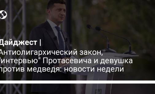 """Антиолигархический закон, """"интервью"""" Протасевича и девушка против медведя: новости недели"""