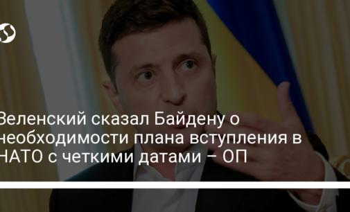 Зеленский сказал Байдену о необходимости плана вступления в НАТО с четкими датами – ОП