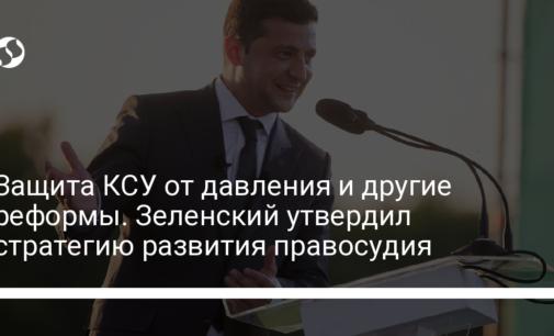 Защита КСУ от давления и другие реформы. Зеленский утвердил стратегию развития правосудия