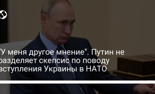 """""""У меня другое мнение"""". Путин не разделяет скепсис по поводу вступления Украины в НАТО"""
