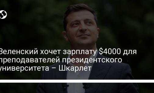 Зеленский хочет зарплату $4000 для преподавателей президентского университета – Шкарлет
