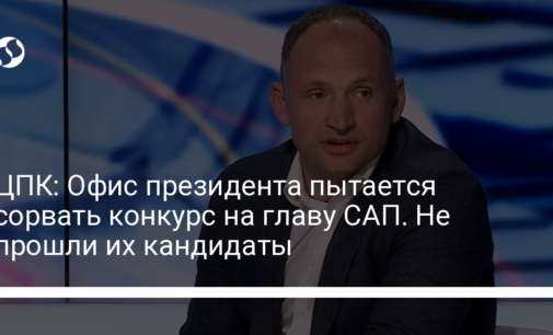 ЦПК: Офис президента пытается сорвать конкурс на главу САП. Не прошли их кандидаты