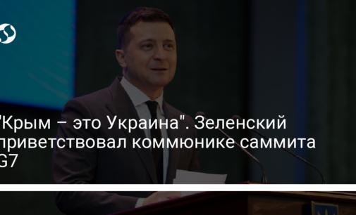 """""""Крым – это Украина"""". Зеленский приветствовал коммюнике саммита G7"""