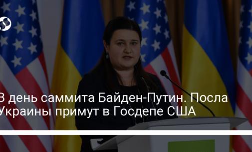 В день саммита Байден-Путин. Посла Украины примут в Госдепе США