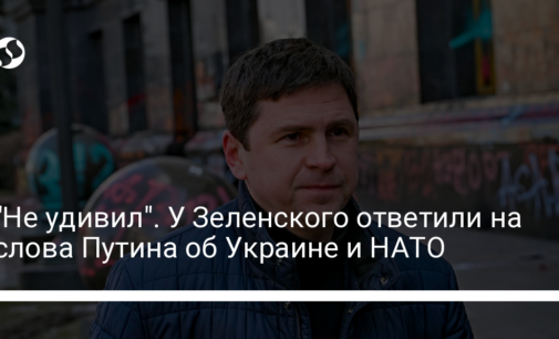 """Не удивил"". У Зеленского ответили на слова Путина об Украине и НАТО"