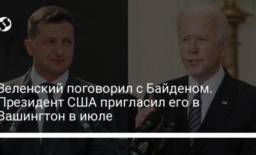 Зеленский поговорил с Байденом. Президент США пригласил его в Вашингтон в июле