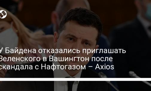 У Байдена отказались приглашать Зеленского в Вашингтон после скандала с Нафтогазом – Axios