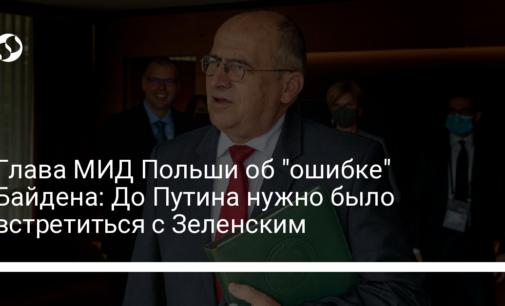 """Глава МИД Польши об """"ошибке"""" Байдена: До Путина нужно было встретиться с Зеленским"""