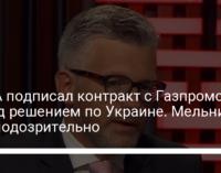 УЕФА подписал контракт с Газпромом перед решением по Украине. Мельник: Это подозрительно