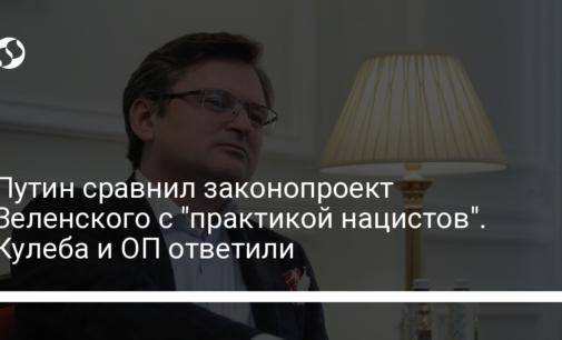 """Путин сравнил законопроект Зеленского с """"практикой нацистов"""". Кулеба и ОП ответили"""