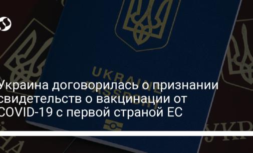 Украина договорилась о признании свидетельств о вакцинации от COVID-19 с первой страной ЕС