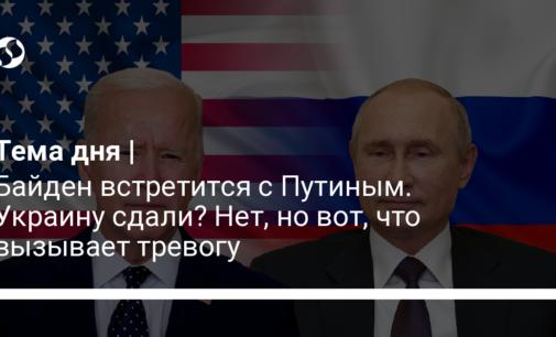 Байден встретится с Путиным. Украину сдали? Нет, но вот, что вызывает тревогу