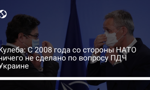 Кулеба: С 2008 года со стороны НАТО ничего не сделано по вопросу ПДЧ Украине