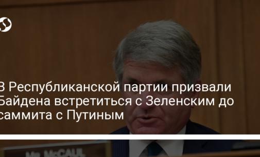 В Республиканской партии призвали Байдена встретиться с Зеленским до саммита с Путиным