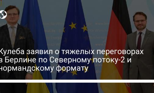Кулеба заявил о тяжелых переговорах в Берлине по Северному потоку-2 и нормандскому формату