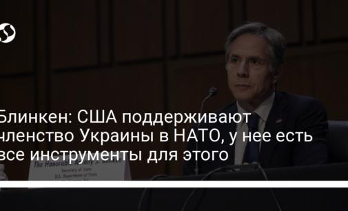Блинкен: США поддерживают членство Украины в НАТО, у нее есть все инструменты для этого