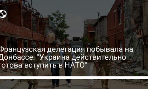 """Французская делегация побывала на Донбассе: """"Украина действительно готова вступить в НАТО"""""""