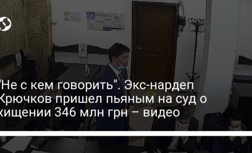 """""""Не с кем говорить"""". Экс-нардеп Крючков пришел пьяным на суд о хищении 346 млн грн – видео"""