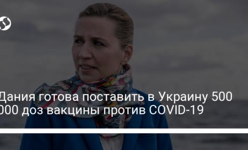 Дания готова поставить в Украину 500 000 доз вакцины против COVID-19