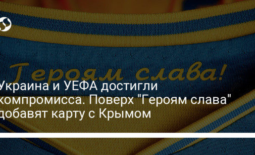 """Украина и УЕФА достигли компромисса. Поверх """"Героям слава"""" добавят карту с Крымом"""