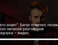 """""""Фиг его знает"""". Бигус ответил, почему нет всех записей разговоров Медведчука – видео"""