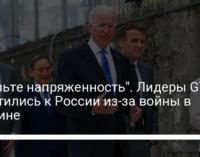 """""""Снизьте напряженность"""". Лидеры G7 обратились к России из-за войны в Украине"""