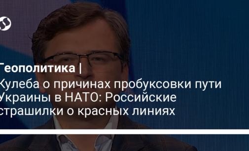 Кулеба о причинах пробуксовки пути Украины в НАТО: Российские страшилки о красных линиях