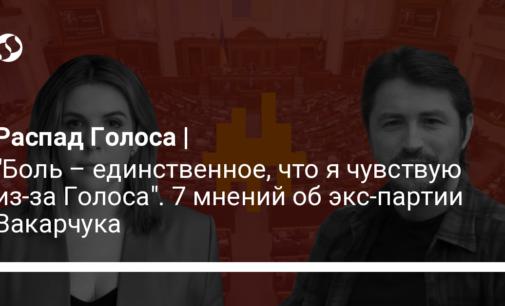 """""""Боль – единственное, что я чувствую из-за Голоса"""". 7 мнений об экс-партии Вакарчука"""